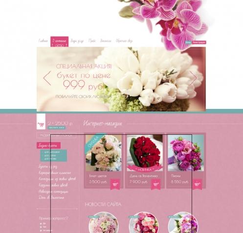 Доставка для интернет магазина цветов лейя заказ цветов